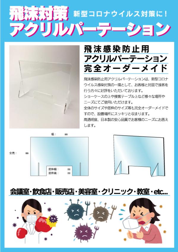 飛沫感染対策アクリル(透明)パーテーション。サイズカスタマイズ自由。